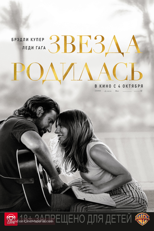 A Star Is Born - Russian Movie Poster