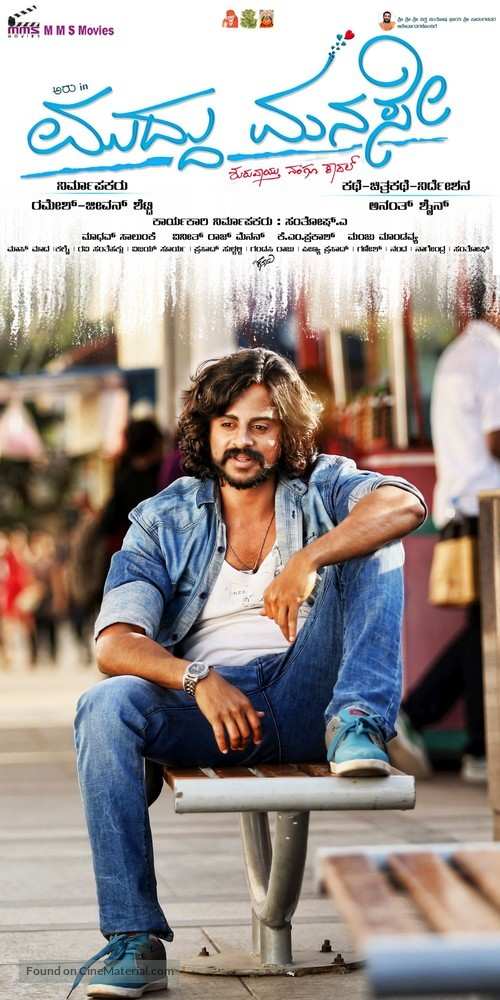 Muddu Manase - Indian Movie Poster