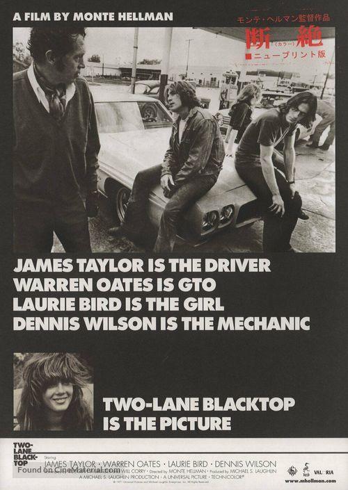Two-Lane Blacktop - Japanese Movie Poster