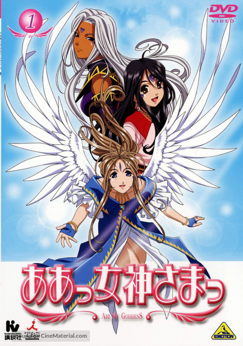 """Aa Megamisama"" - Japanese DVD cover"