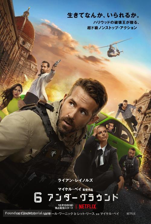 6 Underground - Japanese Movie Poster