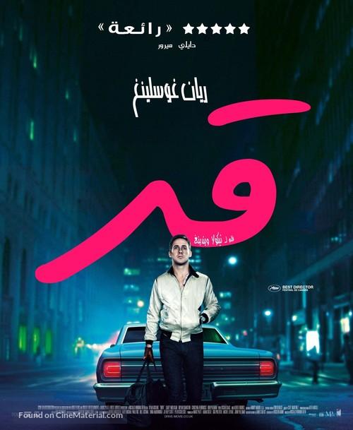 Drive - Tunisian Movie Poster