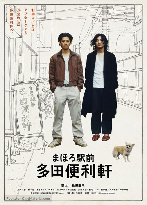 Mahoro ekimae Tada benriken - Japanese Movie Cover