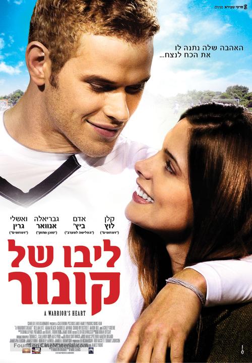 A Warrior's Heart - Israeli Movie Poster