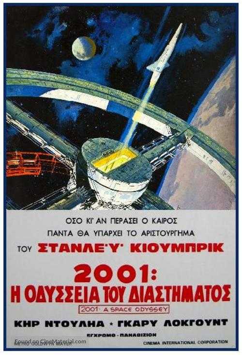 2001: A Space Odyssey - Greek Movie Poster