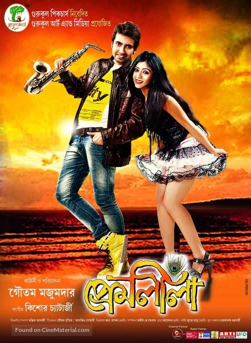 Premleela - Indian Movie Poster