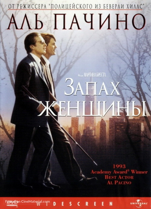Scent of a Woman - Russian Movie Cover