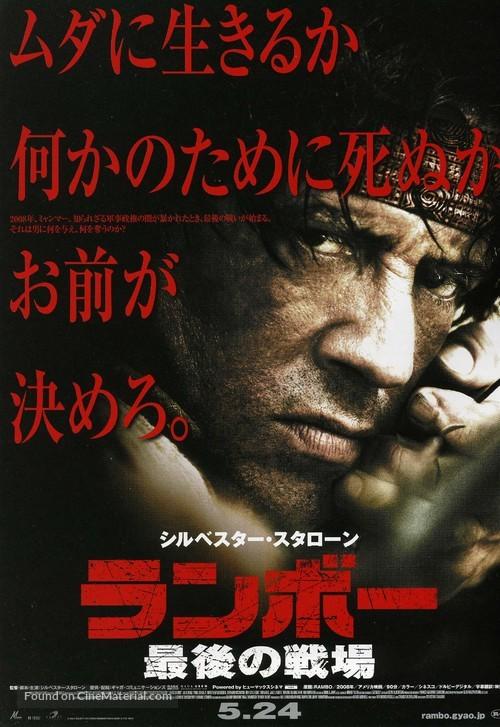 Rambo - Japanese Movie Poster