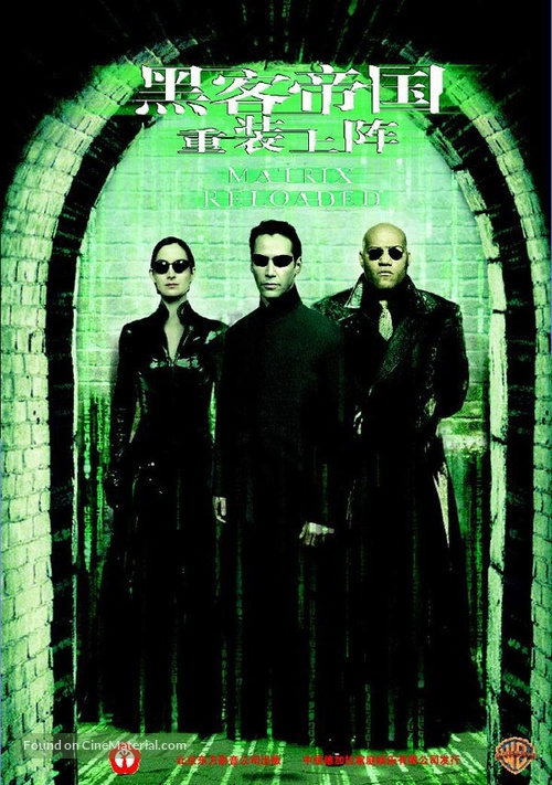 The Matrix Reloaded - Chinese DVD movie cover