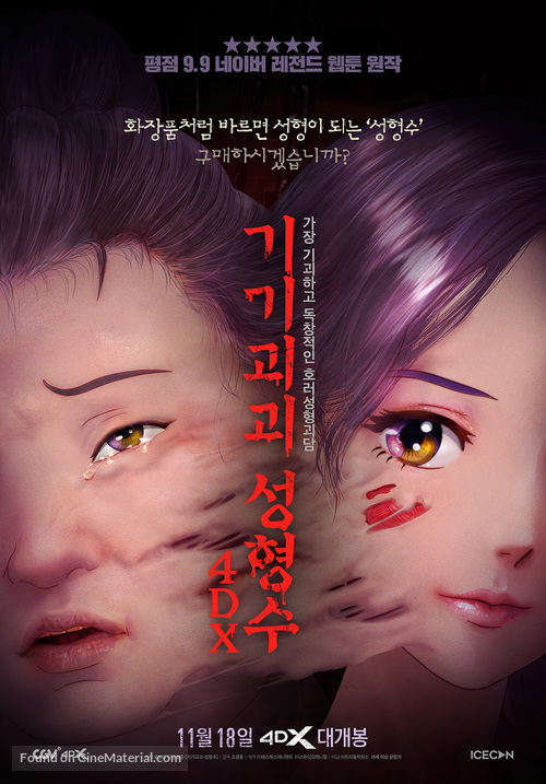 Beauty Water - South Korean Movie Poster