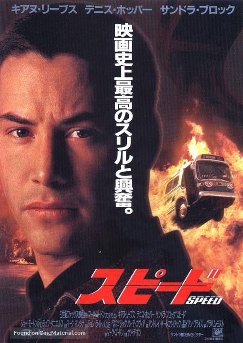 Speed - Japanese Movie Poster