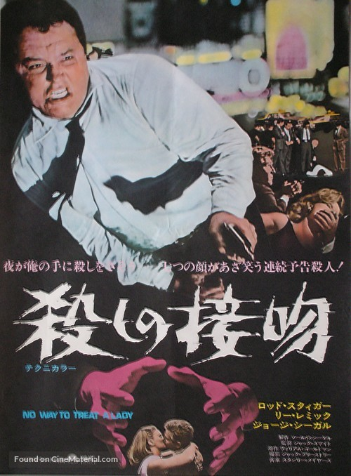 No Way to Treat a Lady - Japanese Movie Poster