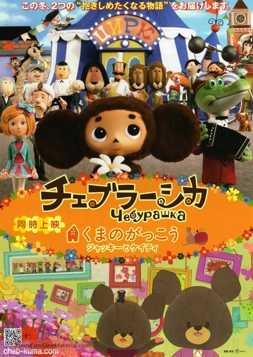 Cheburashka - Japanese Movie Poster