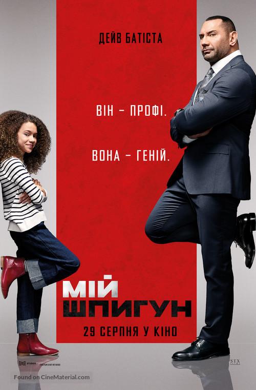 My Spy - Ukrainian Movie Poster