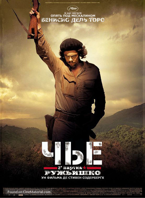 Che: Part Two - Russian Movie Poster
