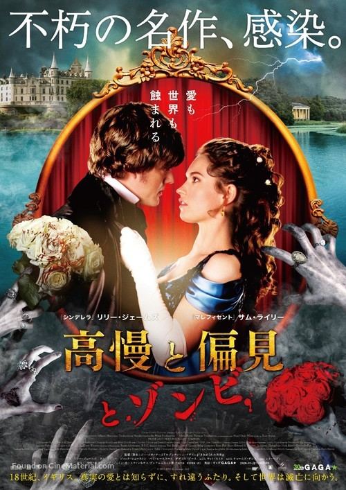Pride and Prejudice and Zombies - Japanese Movie Poster