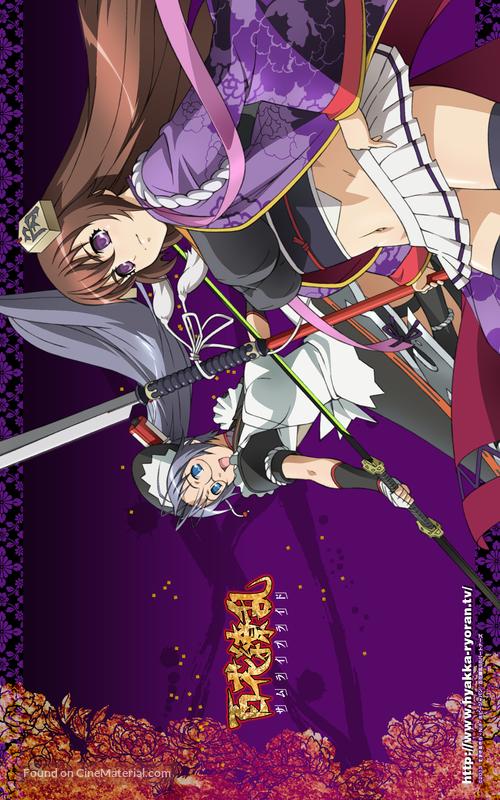 """""""Hyakka Ryoran: Samurai Bride"""" - Japanese Movie Poster"""