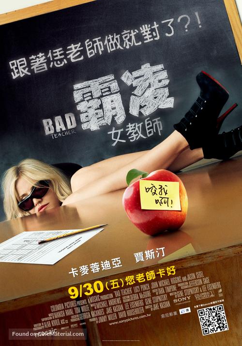 Bad Teacher - Taiwanese Movie Poster
