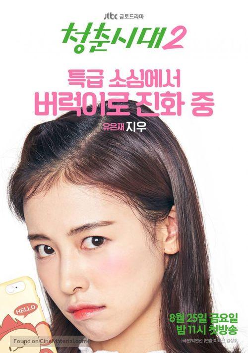 """Cheongchunsidae"" - South Korean Movie Poster"