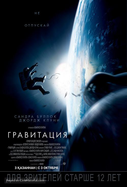Gravity - Kazakh Movie Poster