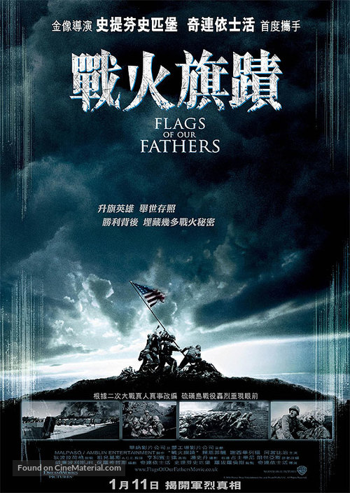 Flags of Our Fathers - Hong Kong Movie Poster