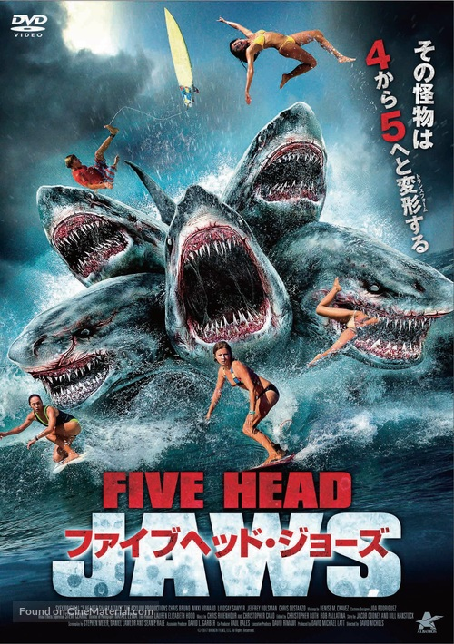 5-Headed Shark Attack - Japanese DVD movie cover