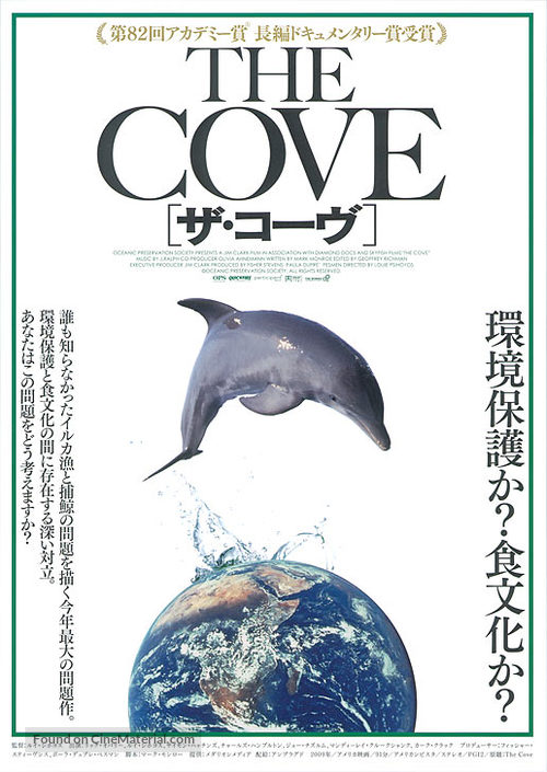The Cove - Japanese Movie Poster