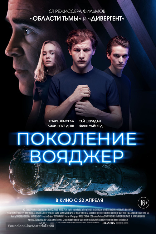 Voyagers - Russian Movie Poster