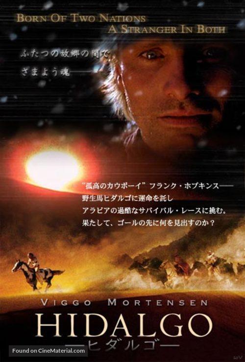 Hidalgo - Japanese Movie Poster