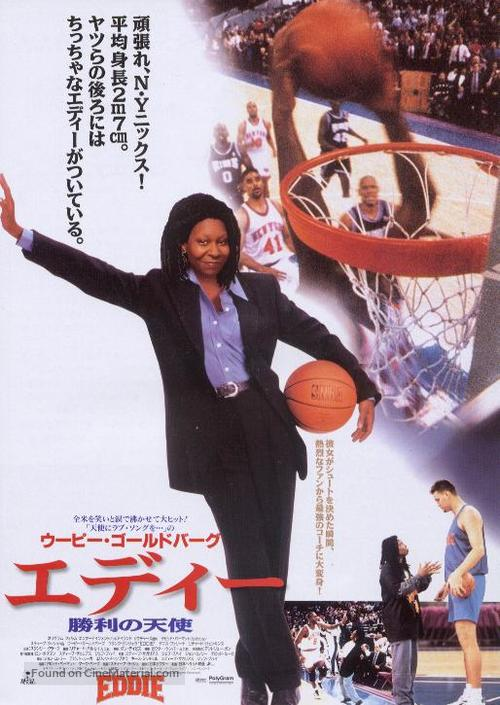 Eddie - Japanese Movie Poster