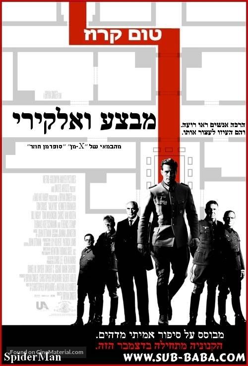 Valkyrie - Israeli Movie Poster