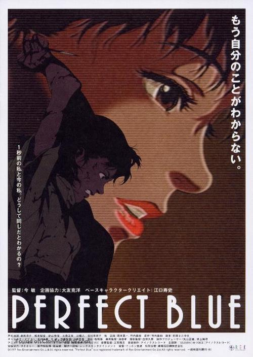 Image result for perfect blue poster