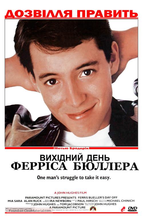 Ferris Bueller's Day Off - Ukrainian Movie Cover