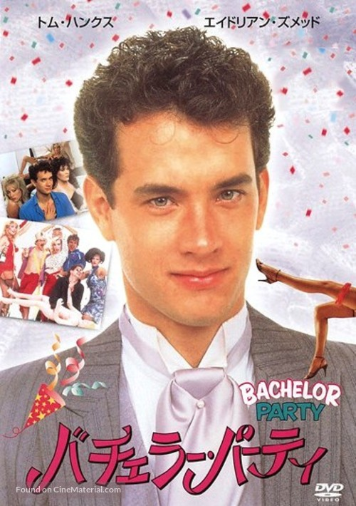 Bachelor Party - Japanese DVD cover