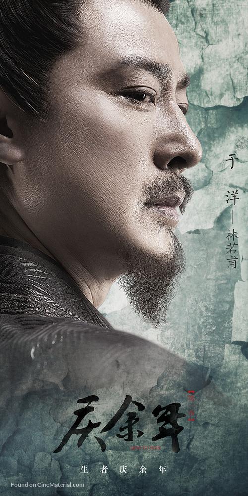 """Qing Yu Nian"" - Chinese Movie Poster"