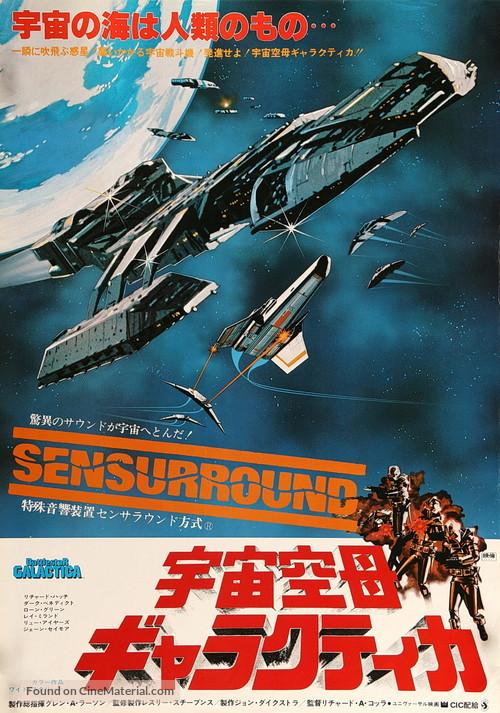 Battlestar Galactica - Japanese Movie Poster