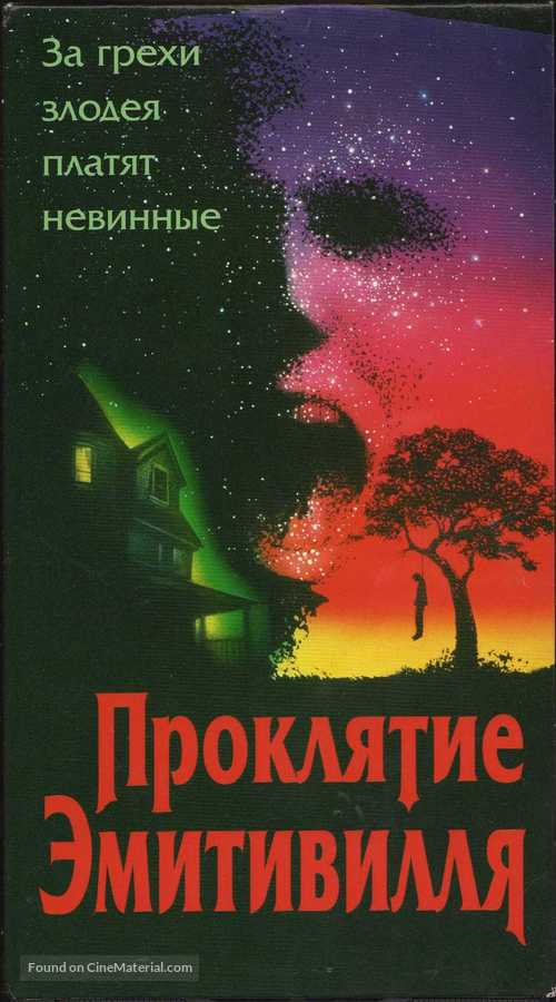 The Amityville Curse - Russian Movie Cover