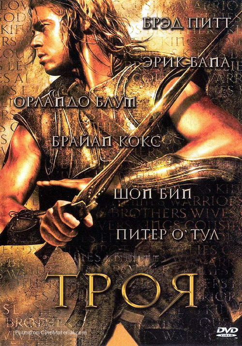 Troy - Russian DVD movie cover
