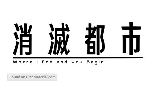"""""""Shoumetsu Toshi"""" - Japanese Logo"""
