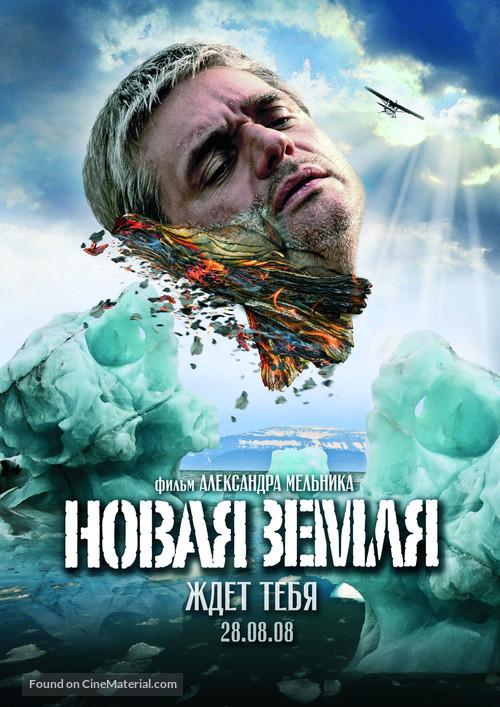 Novaya Zemlya - Russian Movie Poster