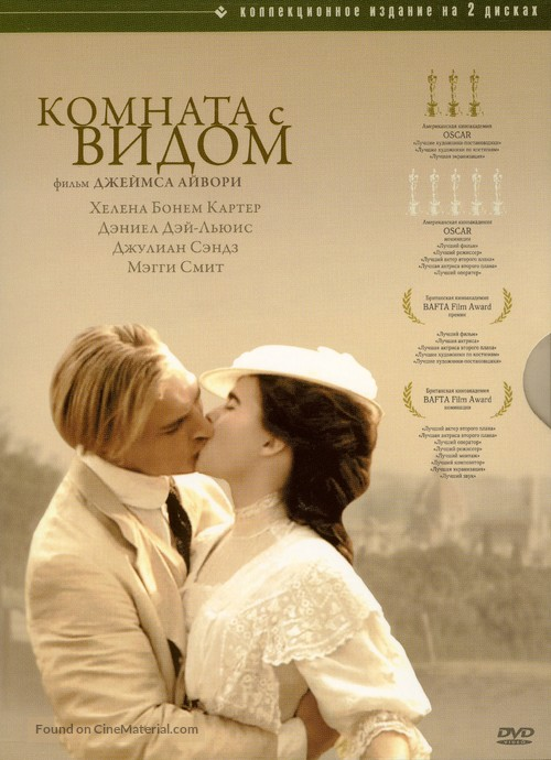 A Room with a View - Russian Movie Cover