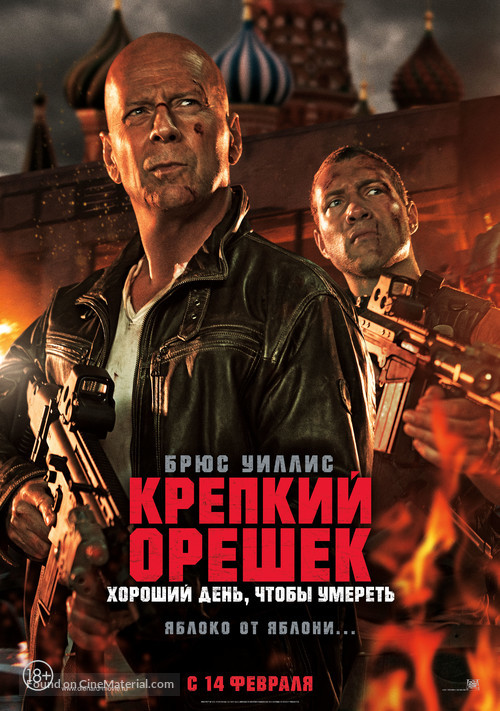 A Good Day to Die Hard - Russian Movie Poster