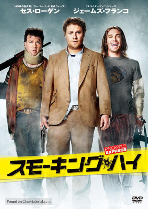 Pineapple Express - Japanese DVD movie cover
