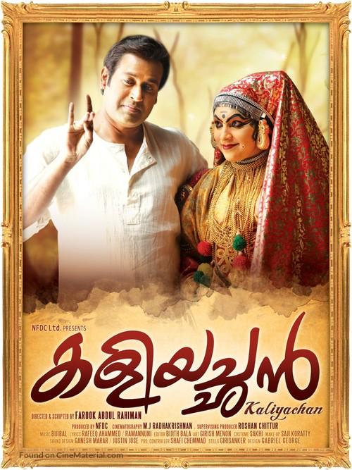 Kaliyachan - Indian Movie Poster
