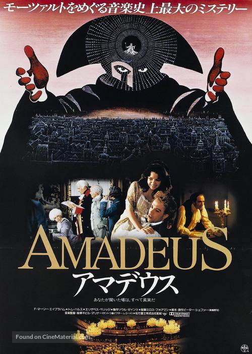 Amadeus - Japanese Movie Poster