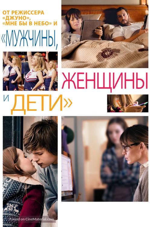 Men, Women & Children - Russian Movie Poster