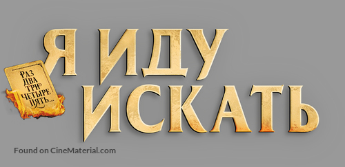 Ready or Not - Russian Logo