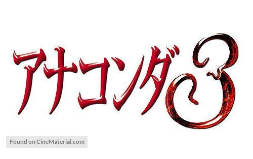 Anaconda III - Japanese Logo