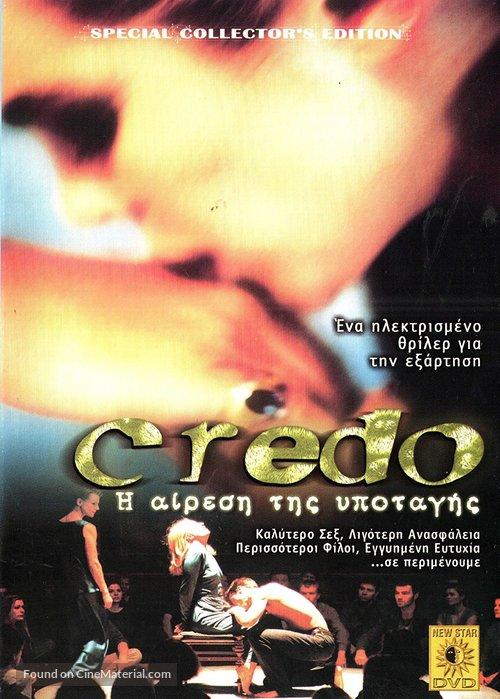 Sekten - Greek Movie Cover