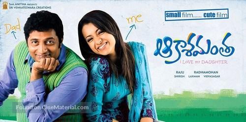 Abhiyum Naanum - Indian Movie Poster